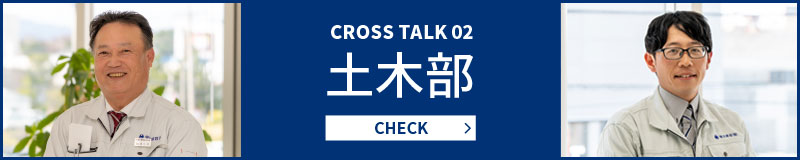 CROSS TALK 02 土木部